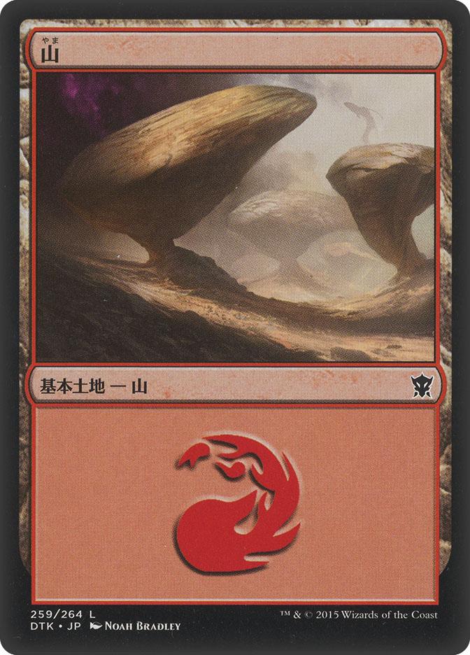 Mountain (#259) (Dragons of Tarkir)