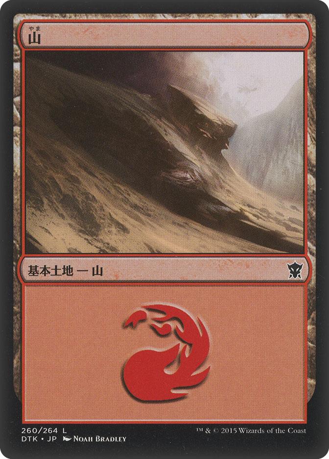 Mountain (#260) (Dragons of Tarkir)