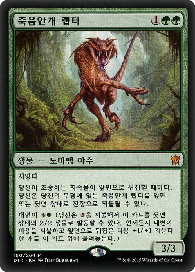 Deathmist Raptor (Dragons of Tarkir)