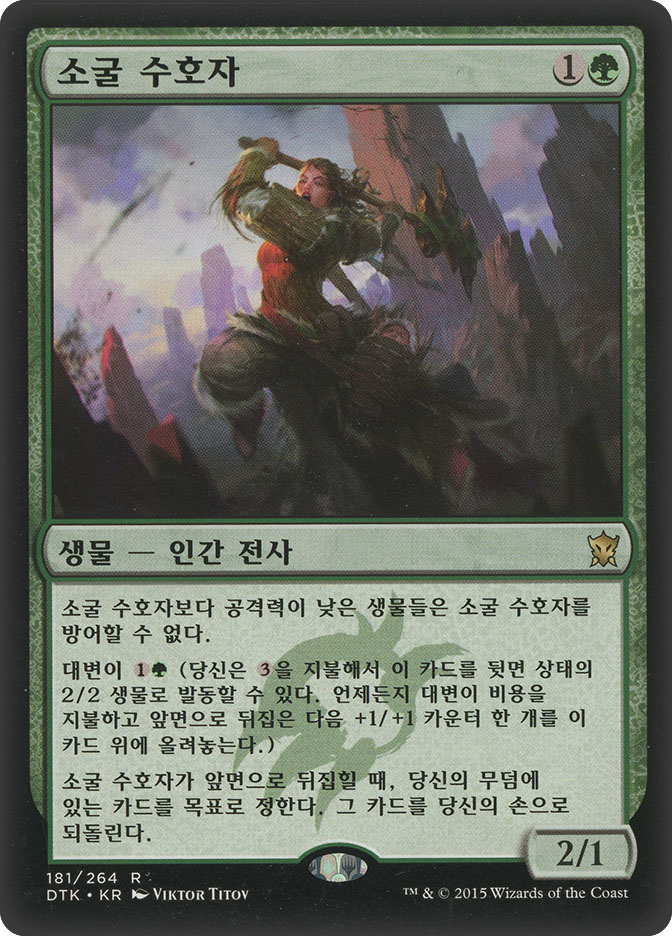 Den Protector (Dragons of Tarkir)
