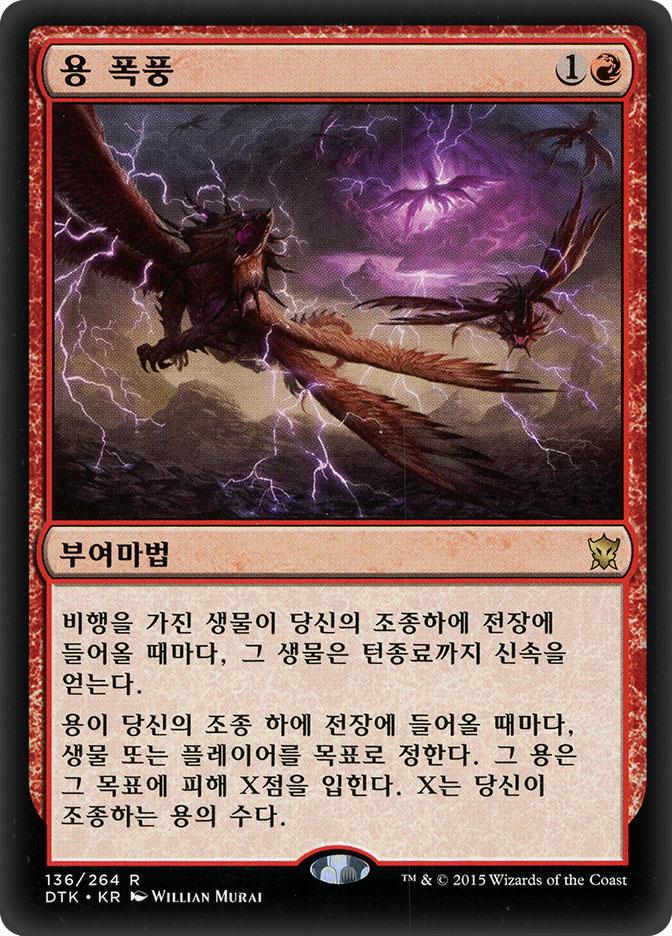 Dragon Tempest (Dragons of Tarkir)