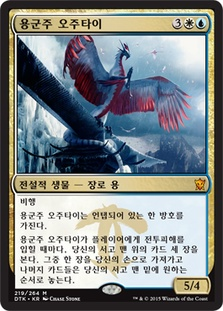 Dragonlord Ojutai (Dragons of Tarkir)