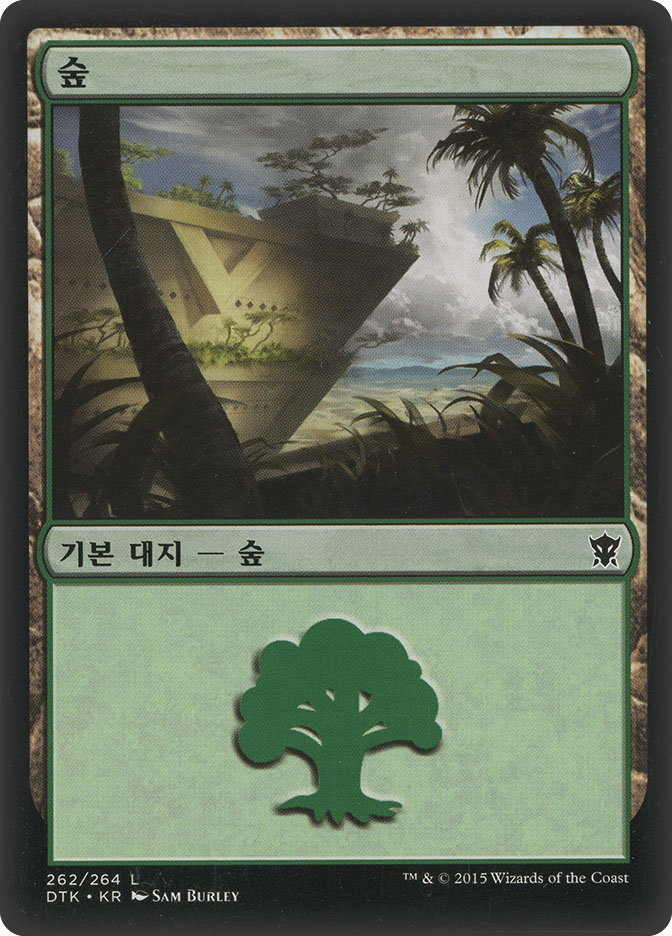 Forest (#262) (Dragons of Tarkir)