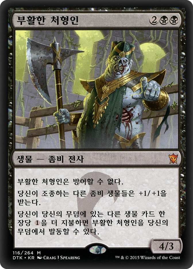 Risen Executioner (Dragons of Tarkir)