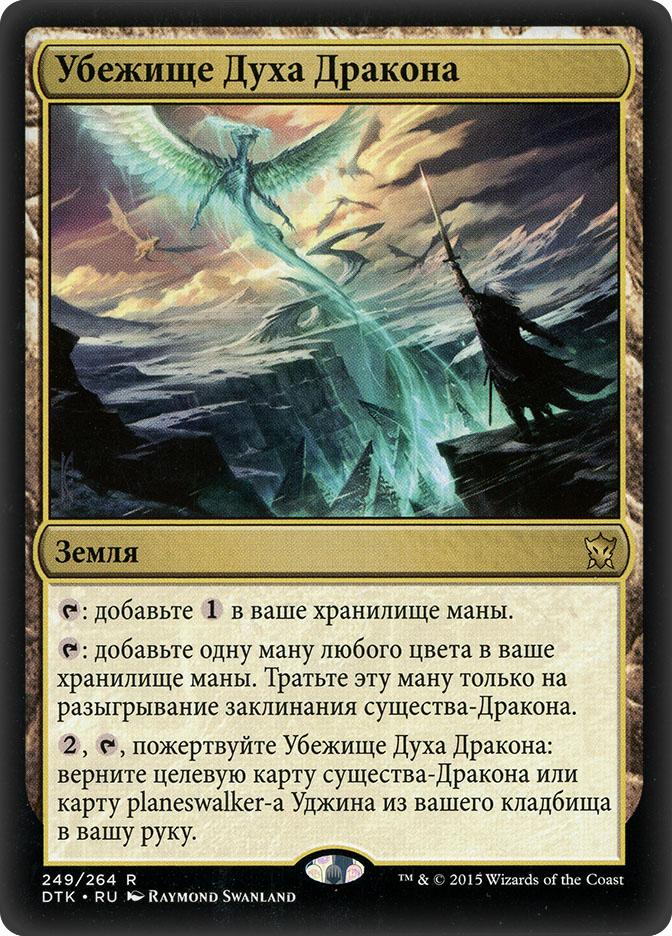 Haven of the Spirit Dragon (Dragons of Tarkir)