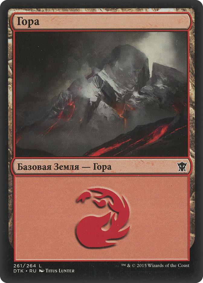 Mountain (#261) (Dragons of Tarkir)