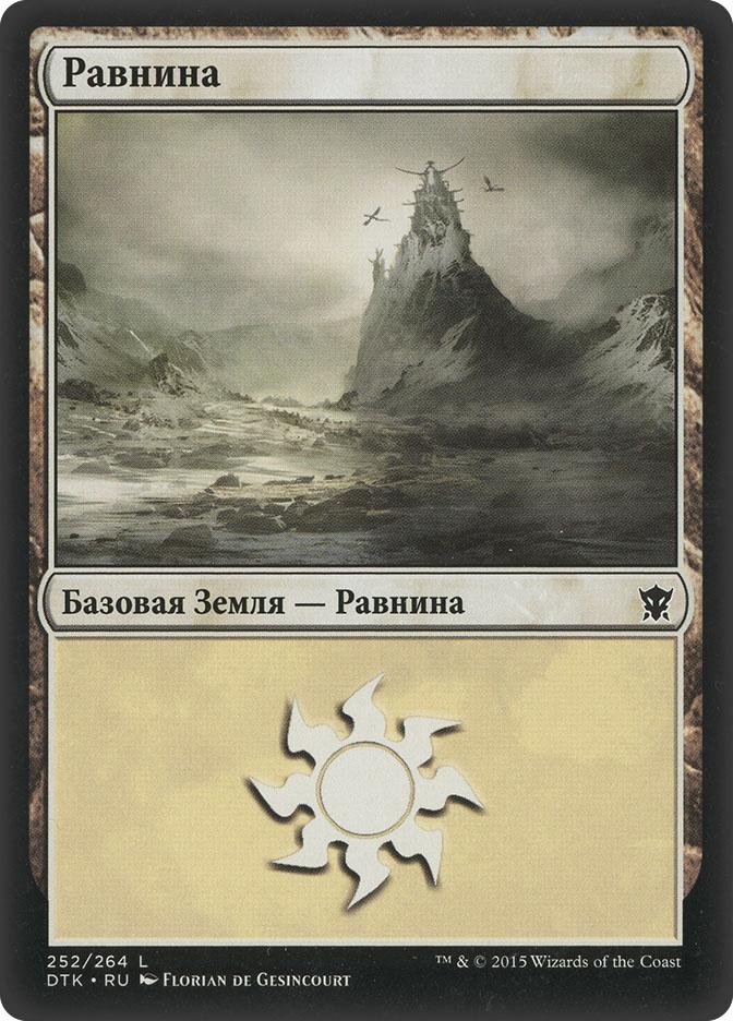Plains (#252) (Dragons of Tarkir)