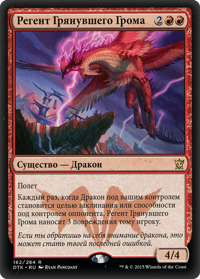 Thunderbreak Regent (Dragons of Tarkir)