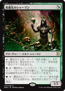 Deathrite Shaman (Eternal Masters)