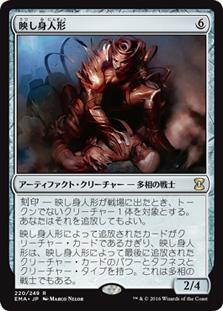 Duplicant (Eternal Masters)