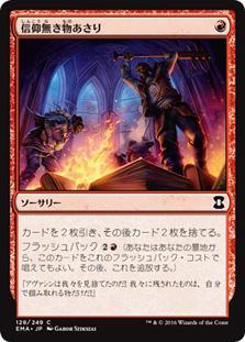 Faithless Looting (Eternal Masters)