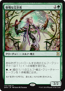 Imperious Perfect (Eternal Masters)