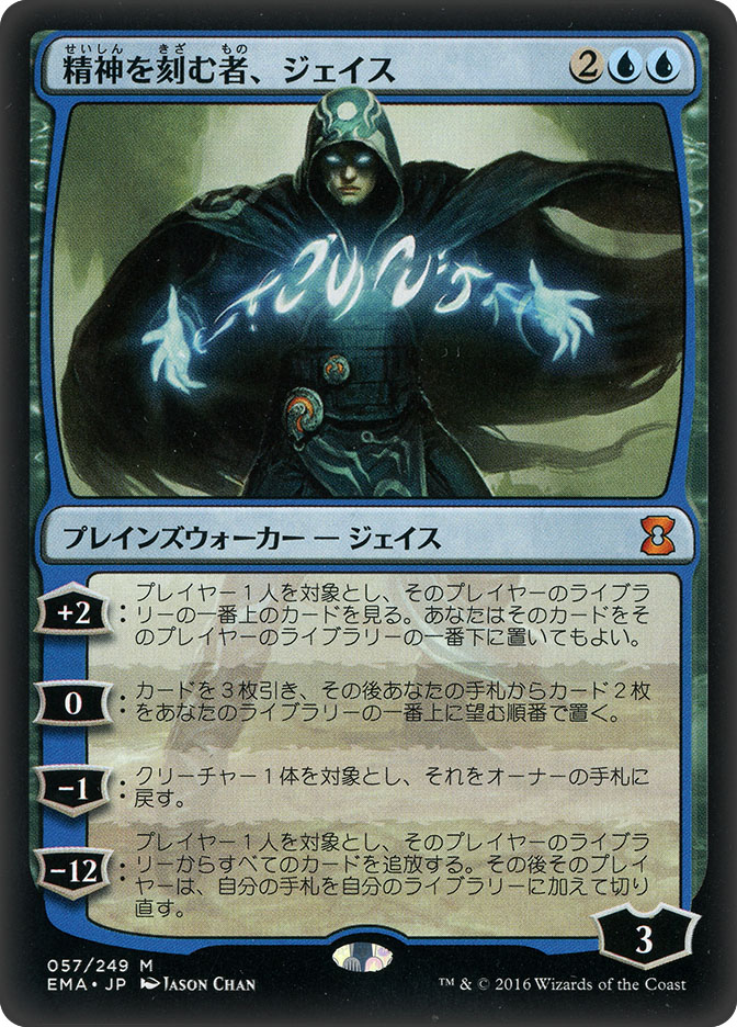 Jace, the Mind Sculptor (Eternal Masters)