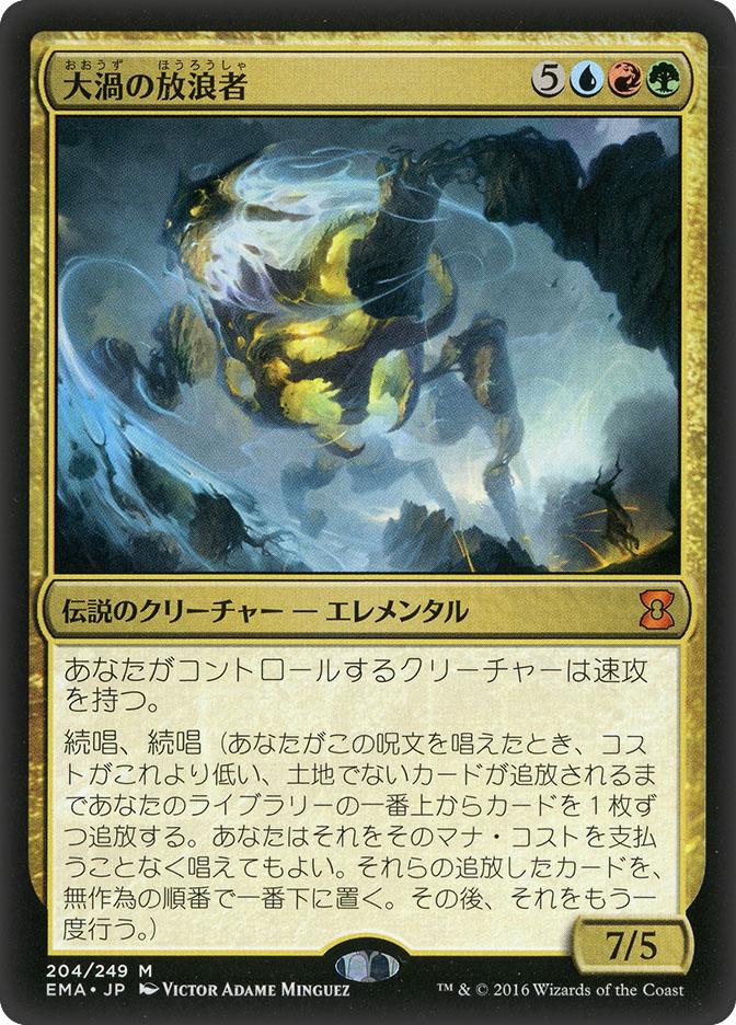 Maelstrom Wanderer (Eternal Masters)