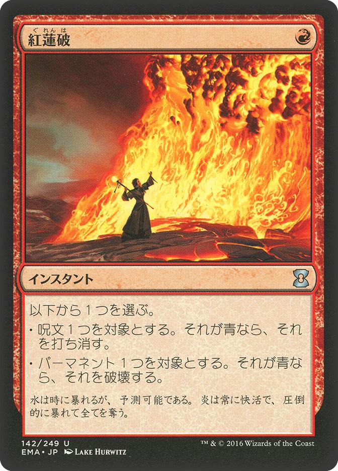 Pyroblast (Eternal Masters)