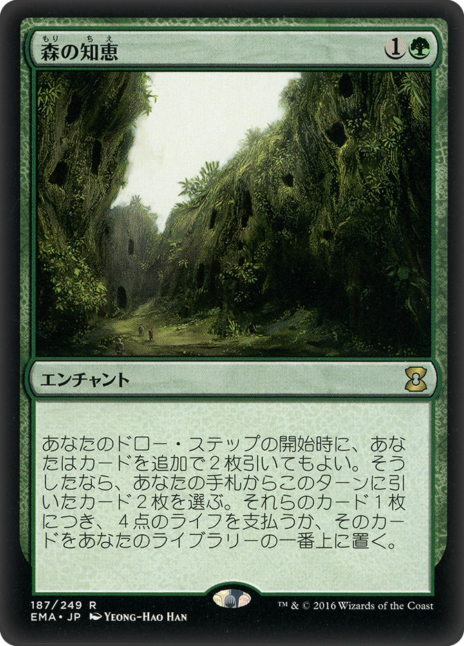 Sylvan Library (Eternal Masters)