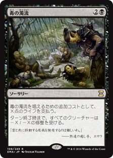Toxic Deluge (Eternal Masters)