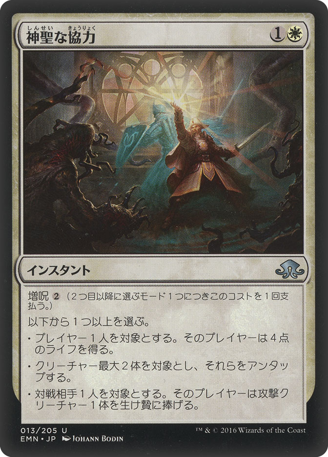 Blessed Alliance (Eldritch Moon)