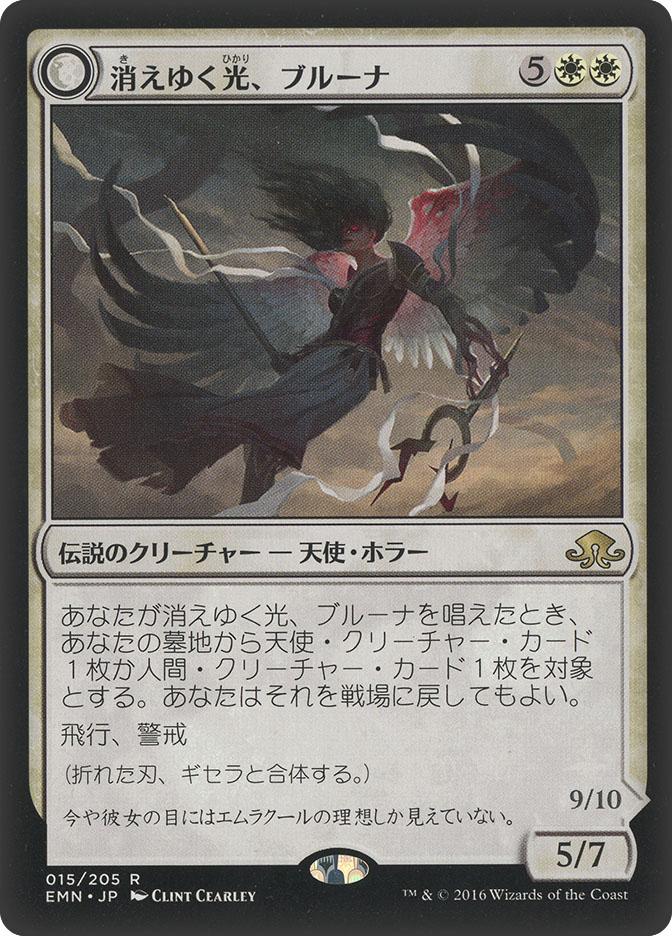 Brisela, Voice of Nightmares (Eldritch Moon) (Bottom) (Flip side of the multi-part card Bruna, the Fading Light)