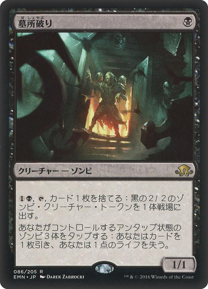 Cryptbreaker (Eldritch Moon)