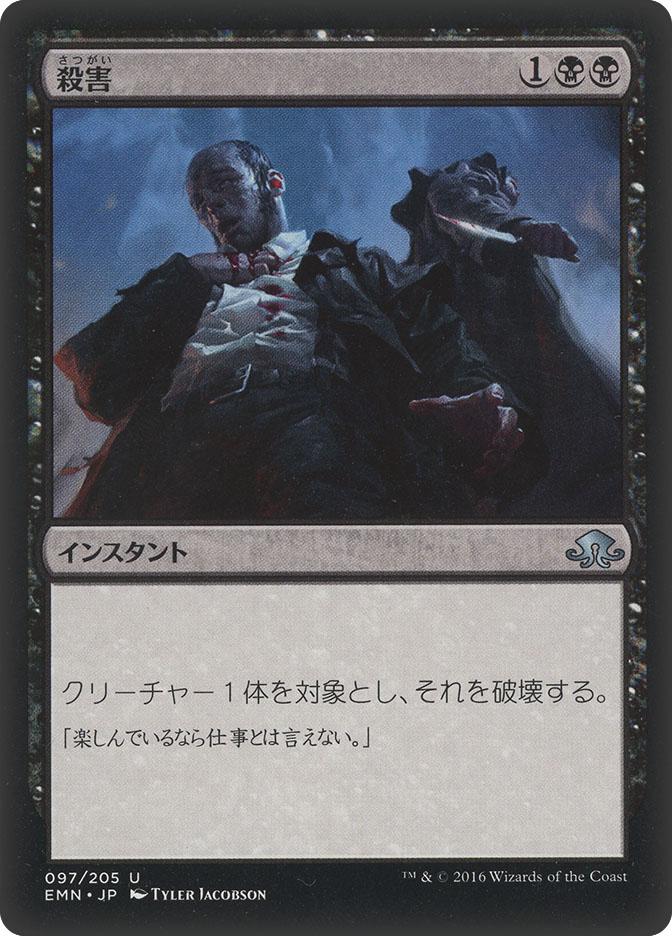 Murder (Eldritch Moon)