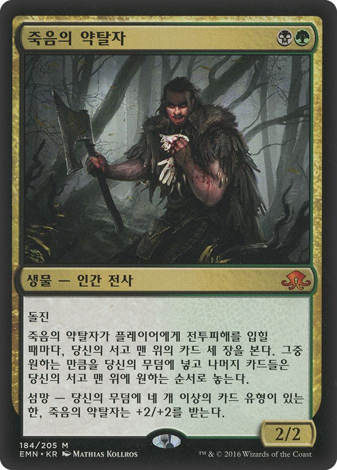Grim Flayer (Eldritch Moon)
