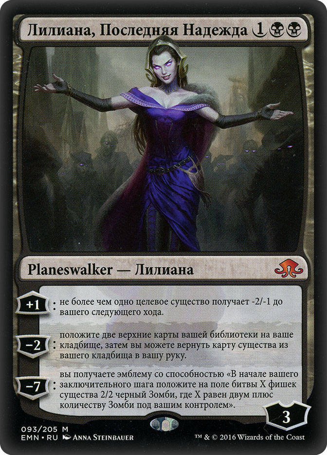 Liliana, the Last Hope (Eldritch Moon)