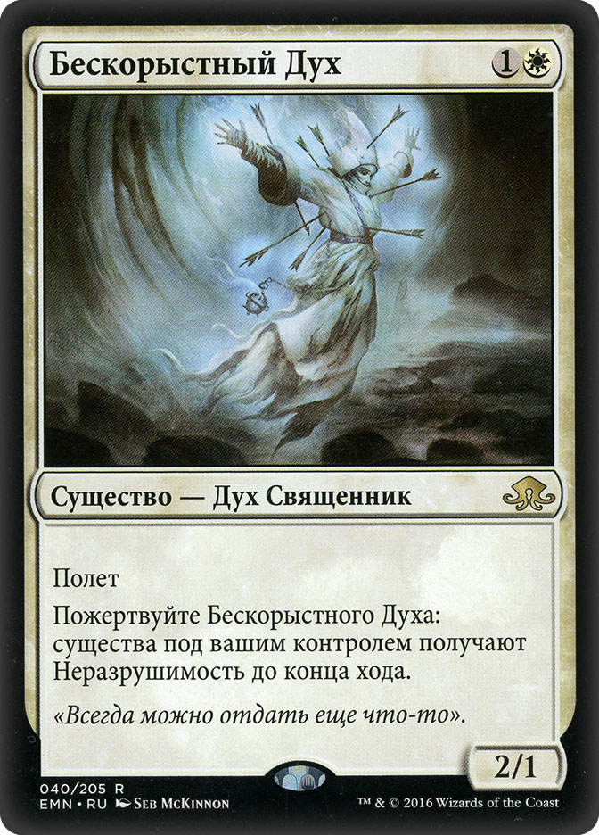 Selfless Spirit (Eldritch Moon)