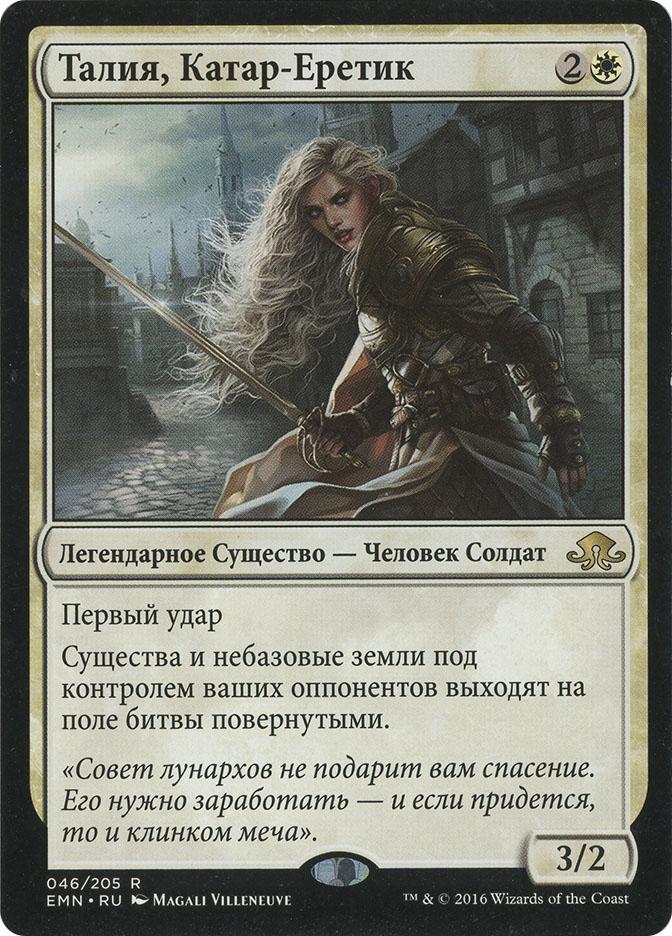 Thalia, Heretic Cathar (Eldritch Moon)