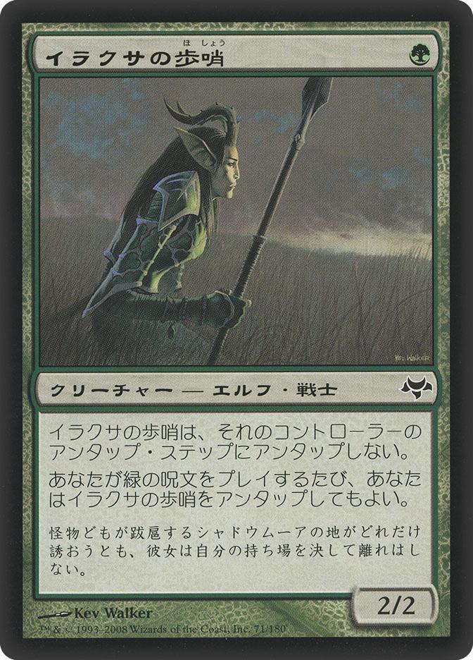 Nettle Sentinel (Eventide)