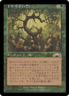 Oath Of Druids (Exodus)