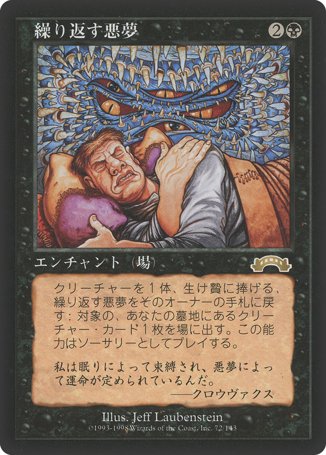 Recurring Nightmare (Exodus)