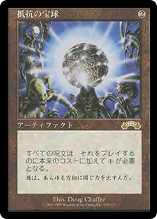 Sphere Of Resistance (Exodus)