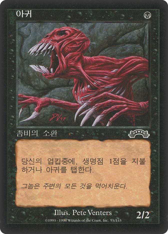Carnophage (Exodus)