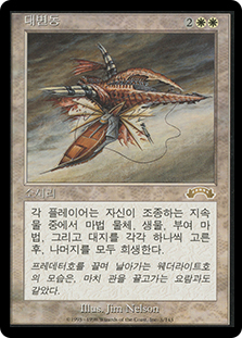 Cataclysm (Exodus)