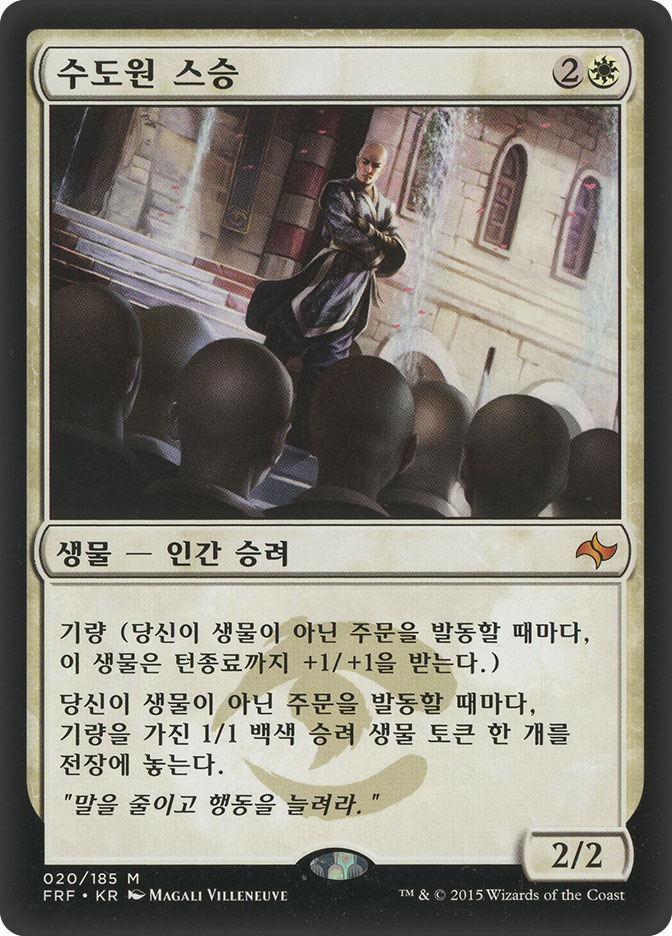 Monastery Mentor (Fate Reforged)