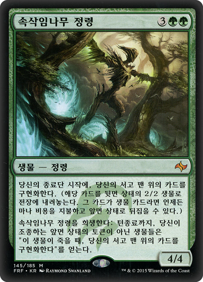 Whisperwood Elemental (Fate Reforged)