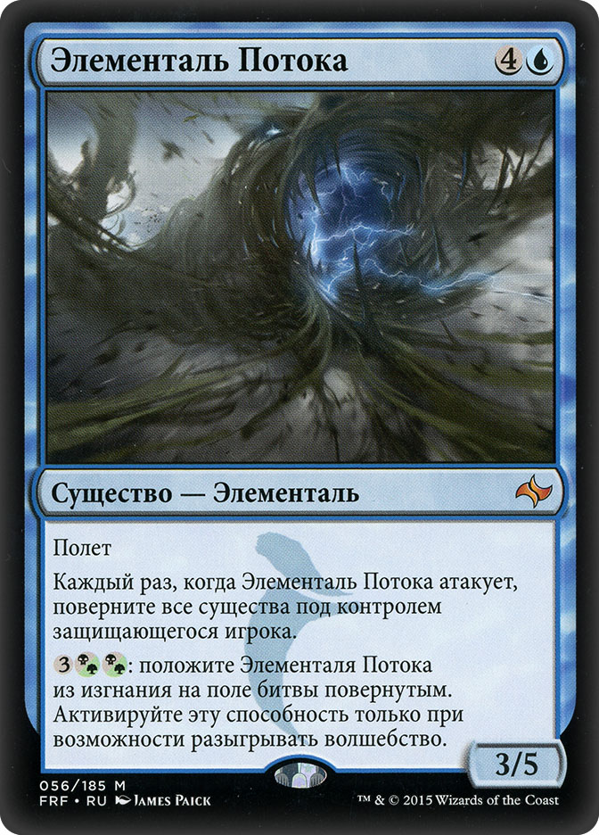 Torrent Elemental (Fate Reforged)