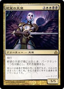 Angel Of Despair (Guildpact)
