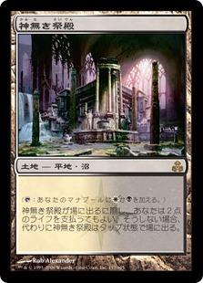 Godless Shrine (Guildpact)