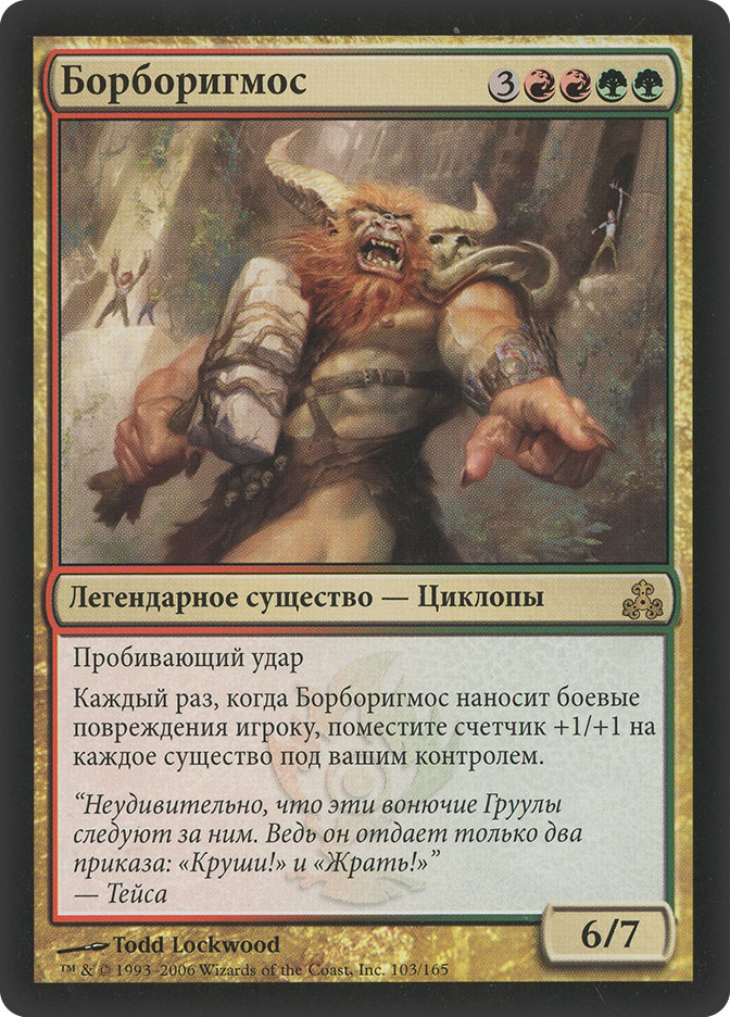Borborygmos (Guildpact)