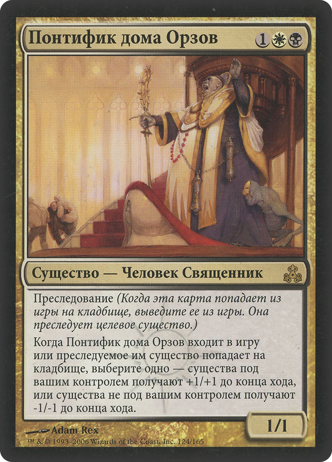 Orzhov Pontiff (Guildpact)