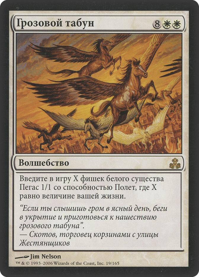 Storm Herd (Guildpact)