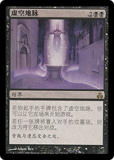 Leyline Of The Void (Guildpact)