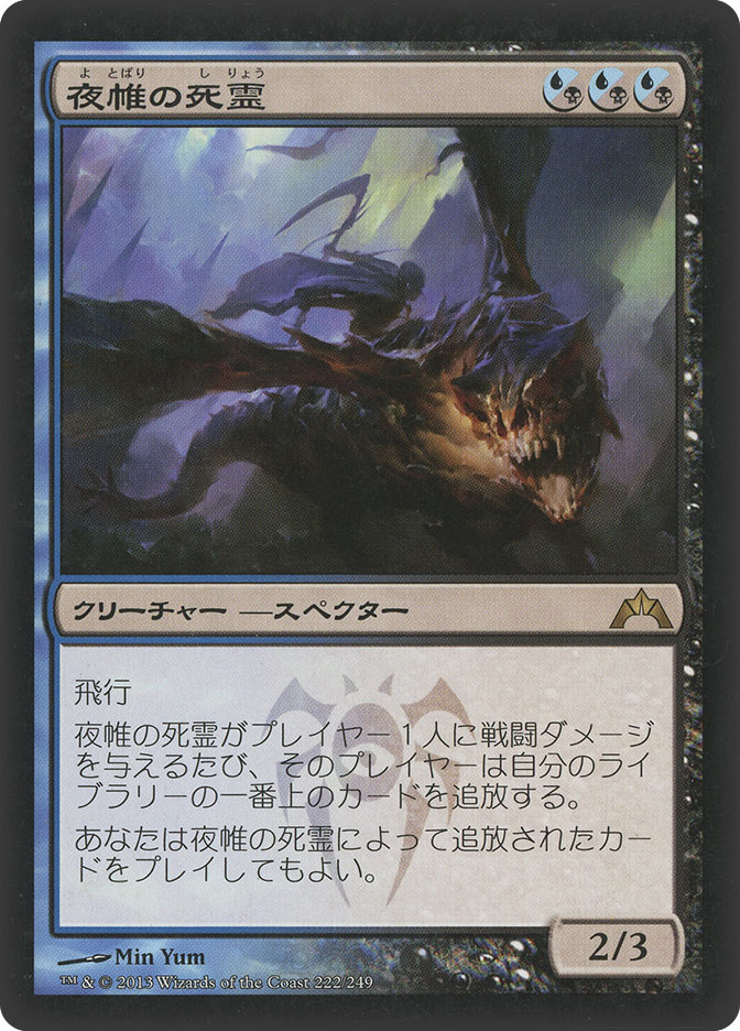 Nightveil Specter (Gatecrash)