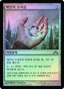 Prophetic Prism (Gatecrash)