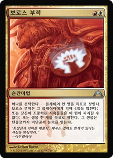 Boros Charm (Gatecrash)