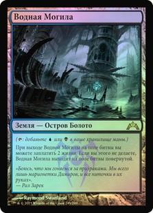 Watery Grave (Gatecrash)