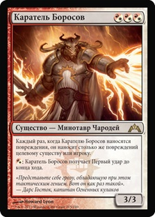 Boros Reckoner (Gatecrash)