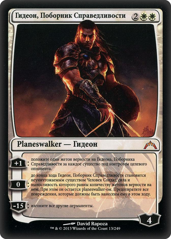 Gideon, Champion of Justice (Gatecrash)